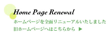 info_renewal_03