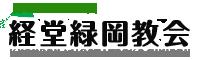 日本キリスト教団 経堂緑岡教会