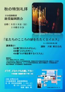 20160918_tokubetsu_reihai