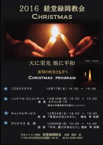 2016_christmas_flyer01