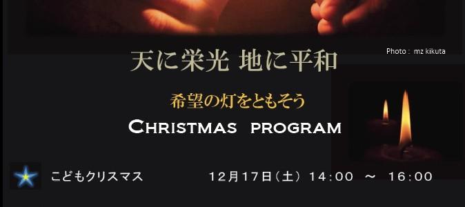 2016年クリスマスのご案内