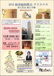 2016_christmas_flyer02