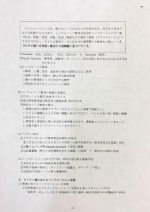 2017-03-19-kouenkai-2