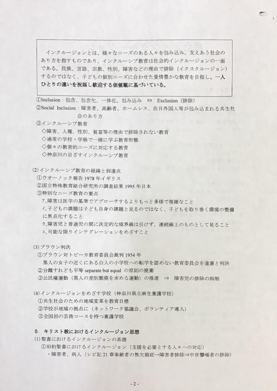 2017社会福祉講演会 | 日本キリスト教団 経堂緑岡教会