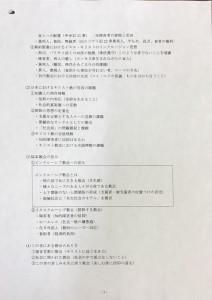 2017-03-19-kouenkai-3
