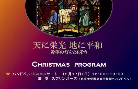 2017クリスマス