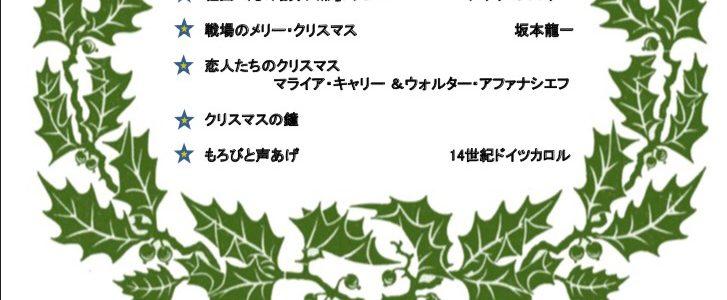 2018クリスマス ハンドベルコンサート