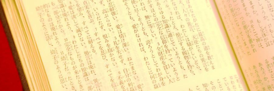 2016年2月03日/10日聖書研究