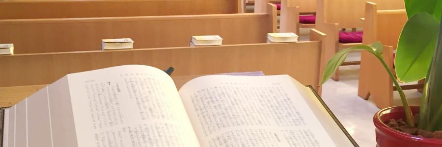 2017年3月12日(日)主日礼拝説教